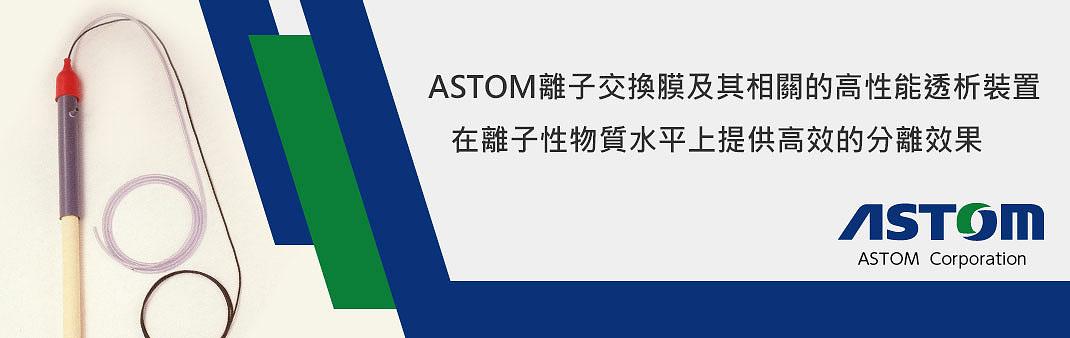 ASTOM-1-2