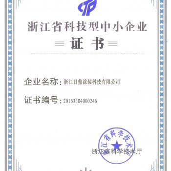 浙江科技型技术企业(1)